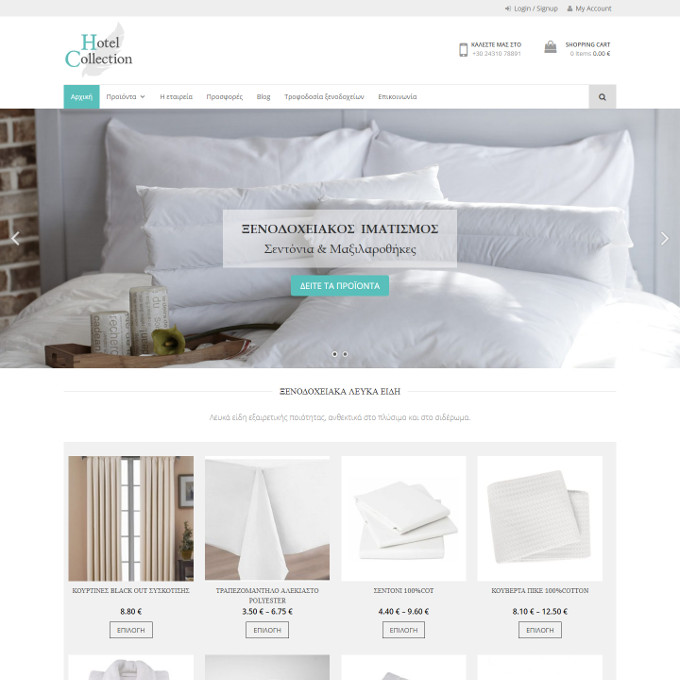 Kataskeui tou e-shop hotelcollection.gr